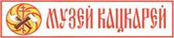 Музей Кацкарей (д. Мартыново)