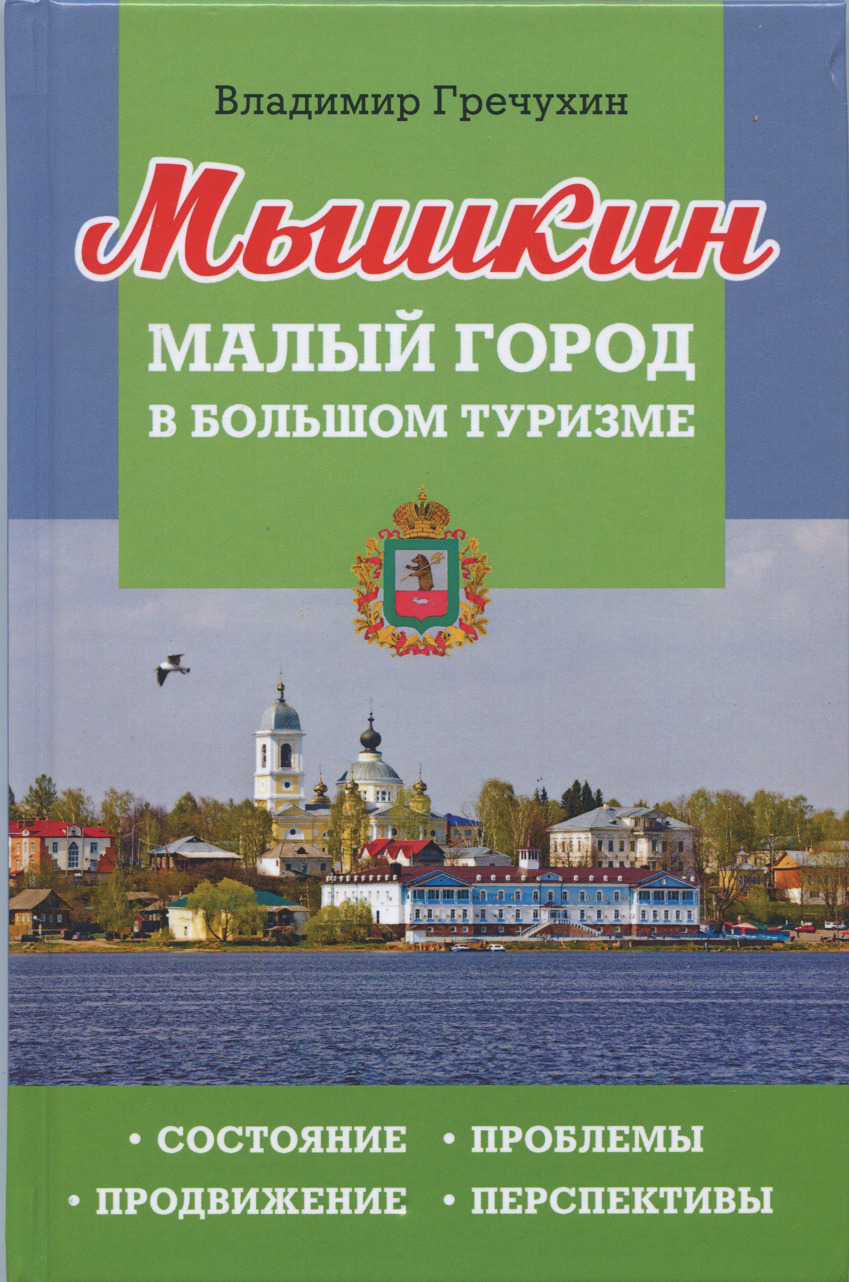 сколько насчитывается фамилий мышкинв русском языке